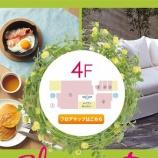 『【開店】メイワン4Fのリニューアル!ニトリデコホームは4/21(金)に、Francfrancが4/28(金)にオープン』の画像