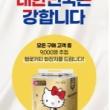 【韓国】「大韓民国は強い」イベントの景品が日本のハローキティ