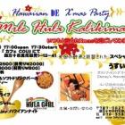 『MELE KALIKIMAKA ☆ ハワイアンクリスマスパーティー(*^。^*)』の画像