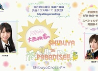 11/20から渋谷クロスFMで大西桃香の冠番組がスタート!初回ゲストは岡田奈々!