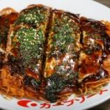 『JAL×はんつ遠藤コラボ企画【広島編3】1日め・三好唐麺焼(たむ商店)』の画像