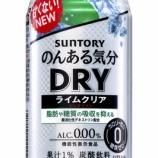 『【新商品】「のんある気分 DRY ライムクリア ジンテイスト」新発売』の画像