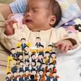 『娘が産まれました』の画像