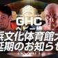 新型コロナウイルスの感染症拡大防止のため、3月8日(日)横浜...