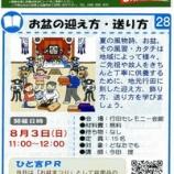 『行田商工会議所主催「まちゼミ」に参画します』の画像