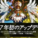 『【クリティカ ~天上の騎士団~】アップデート(v2.33)詳細のご案内』の画像