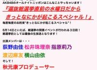 明日(6/14)のANNは荻野由佳、松井珠理奈、指原莉乃、渡辺麻友、横山由依、秋元康が登場!