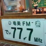 『77.7なう』の画像