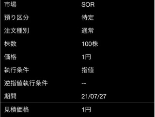 オンキヨーの上場廃止まであと3日、株価は1円