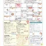 『【ファンズガーデン】2月のカレンダー』の画像