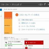 『『Windows Server バックアップ』(標準バックアップ)の使い方①』の画像