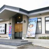 『JAL×はんつ遠藤コラボ企画【知床編】1日め・海鮮&蕎麦(しれとこ里味)』の画像