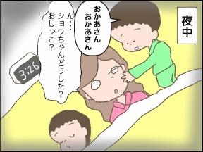 【4コマ漫画】夜中にハハを呼ぶ声が
