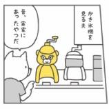 『【漫画】夏の思い出・かき氷の機械の話』の画像