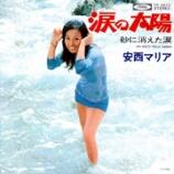 『【#ボビ伝60】安西マリヤ『涙の太陽』動画! #ボビ的記憶に残る歌』の画像