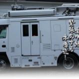 『衛星車』の画像