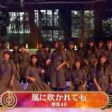 『【音楽の日2020】アツすぎるパフォーマンス!!!欅坂46『風に吹かれても』披露!!!キャプチャまとめ!!!』の画像