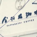 『合羽橋&Fanpage開設準備中』の画像