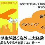 『4/30 先輩大学生が語る海外3大経験談 東京・新宿』の画像