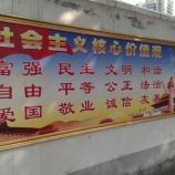『中国にないもの…民主主義、マナー、強協調 etc』の画像