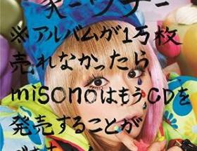 misonoがアルバム発売した結果wwwwどんだけ露骨に嫌われてるんだよwwww