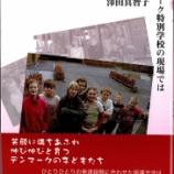 『新刊案内「ものさし・デンマーク特別学校の現場では」』の画像