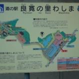 『新潟県 › 道の駅 良寛の里わしま』の画像