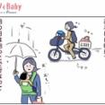 ゼクシィBaby連載「2人目妊娠中の雨の日登園」
