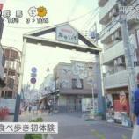 『【なりゆき街道旅】 欅って書けない?のMC澤部さんがあの『和栗や』さんへ!』の画像