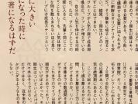 【乃木坂46】BUBKA「3期生に久保史緒里がいることは実に大きい。3・4期生が中心のグループになった時に、彼女が存在する意味はより顕著になるはずだ」