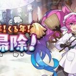 『【ドラガリ】期間限定イベント「ゆく年!くる年!大掃除!」がめちゃウマい!』の画像