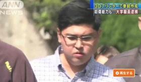 【ニュース】 日本で 3Dプリンターで製造した銃を所持し 大学職員の男逮捕。   海外の反応