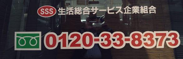 桑名・四日市の不用品回収はお任せください!生活便利隊ブログ イメージ画像