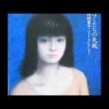 『森田童子は、亡くなっていた!』の画像
