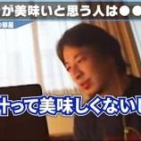 『【ウソやろ!?】ひろゆき「日本人って味噌汁が美味しいと思い込んでますけど、本当にそうなら世界中でもっと食べられてるはずです」』の画像