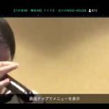 『【乃木坂46】クイズ王 SHOWROOMの『タワー』についての秘密を暴露wwwwww』の画像