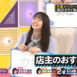 『【乃木坂46】飛鳥ちゃんと設楽さんのこのやりとり、笑ったなあwwwwww』の画像