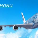 『【ANAトラベラーズ】ANA FLYING HONUチャーターフライト 第3弾!===11月15日成田発着のフライングホヌ180分間遊覧飛行の参加者募集中!===』の画像