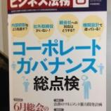 『中央経済社「ビジネス法務」6月号に論稿を掲載いただきました。』の画像