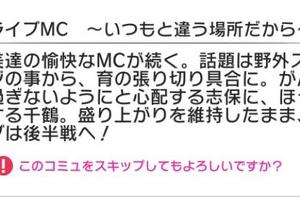 【ミリシタ】「CHALLENGE FOR GLOW-RY D@YS!!!」イベントコミュ後編