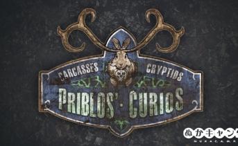 プリブロ骨董家具店(Priblos' Curios)