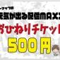 ヒートアップ元気が出る配信MAXX 第三戦 UWFルール 1...