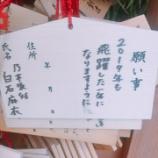 『【乃木坂46】まいやん直筆の絵馬も発見!白石麻衣 本日、乃木神社でロケを行なっていた模様!!!!』の画像