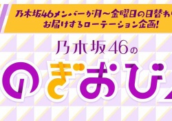 【乃木坂46】のぎおびがもし2人1組で配信するようになったとしたら見てみたい組み合わせは?