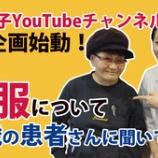 『YouTube動画 新企画始動! 83歳の患者さんに聞いてみた』の画像