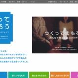 『(番外編)みんなで集めた防災アイデア NHK「つくってまもろう」』の画像