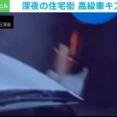 【悲報】「高級車ばかり狙って傷をつける男」が撮影されるwwwwwwwwwwww