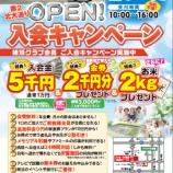 『【新着情報】熊谷 地域みっちゃく情報誌「NAOZANE4月号」に広告掲載しました』の画像