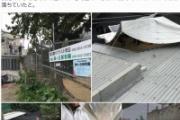 沖縄の保育園に中傷メール ヘリ落下物は「自作自演」