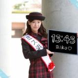 『美人さんを眺めるだけじゃない!静岡美人時計が地元色満載で面白い件。』の画像